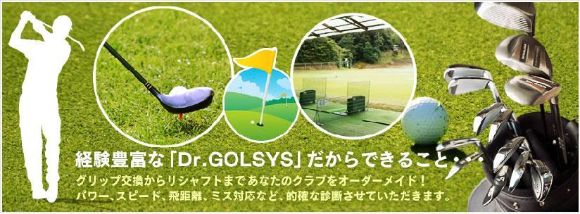 ゴルフクラブ工房リシャフト工房の訴求ポイント