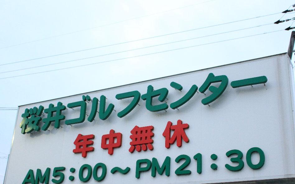 桜井ゴルフの施設イメージ3